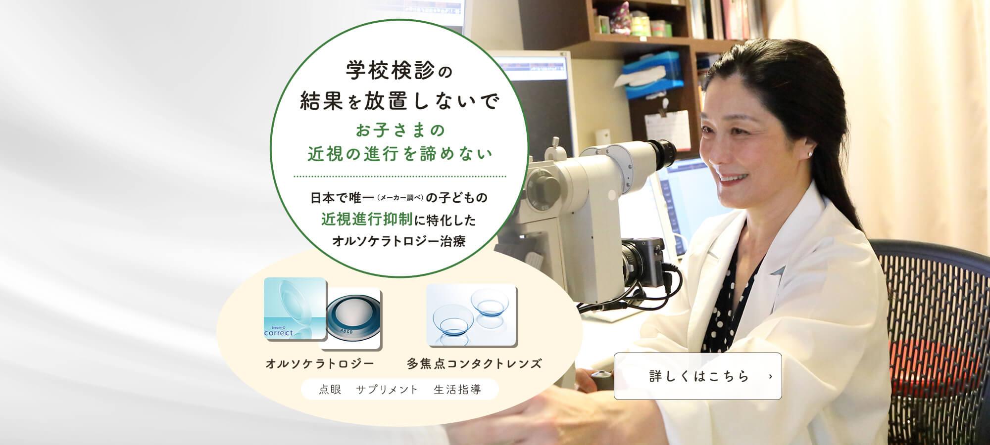 手術不要の近視矯正・近視抑制