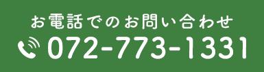 tel.072-773-1331