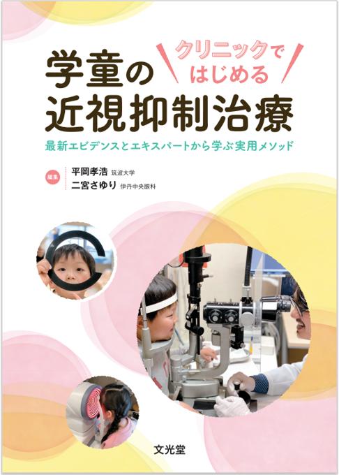 学童の近視進行抑制治療